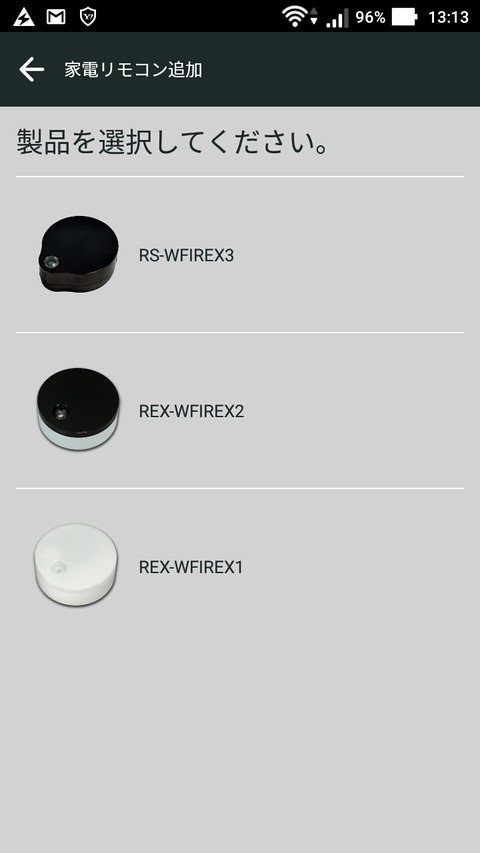 RS-WFIREX3 追加