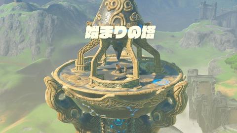 始まりの塔