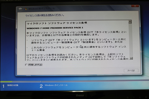 Windows7ライセンス認証