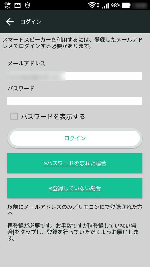 家電リモコンのメールアドレスとパスワードでログイン