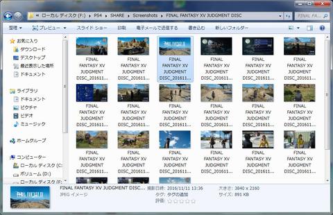 PS4 Pro スクリーンショット