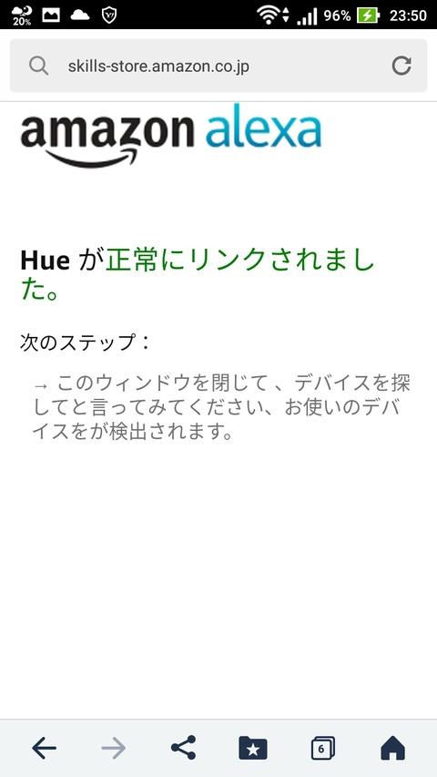 Hueリンク完了
