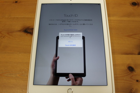 Touch ID 設定
