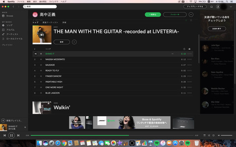 SpotifyをMacで聴く
