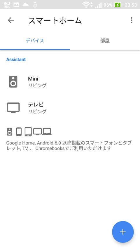 Googleアシスタントのスマートホームに追加