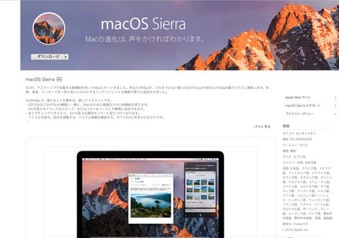 macOS Sierra ダウンロード