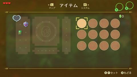 ゼルダの伝説 夢をみる島 アイテム画面