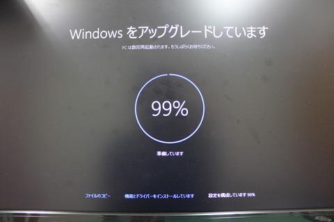 Windowsアップグレード99%