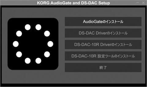AudioGate 4 インストール