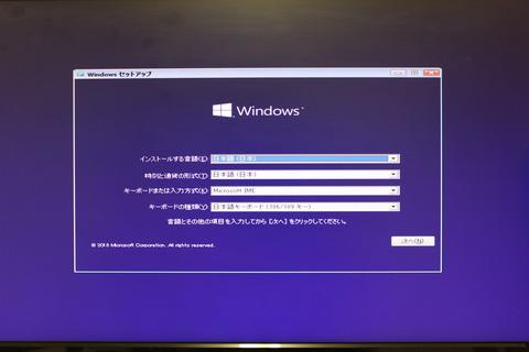 Windows10 isoDVDメディアからインストール