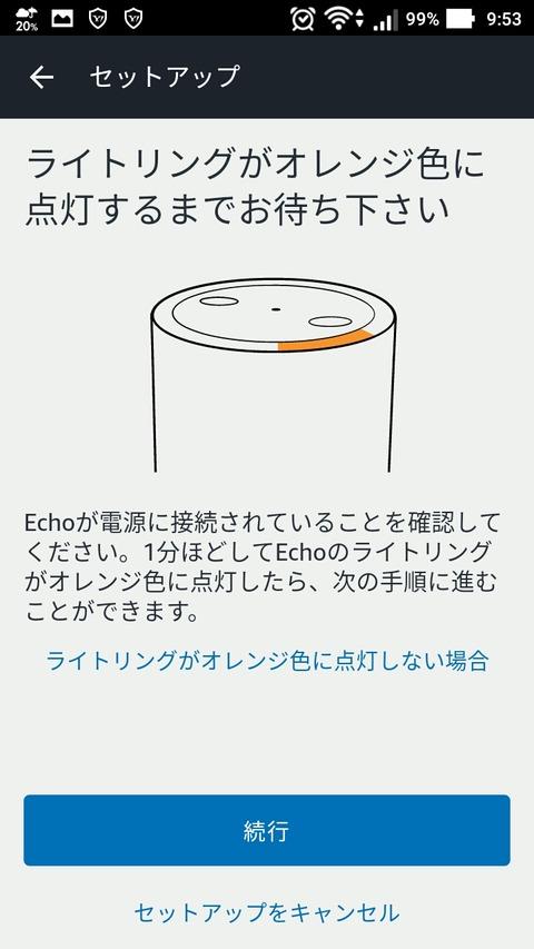 Echo接続中