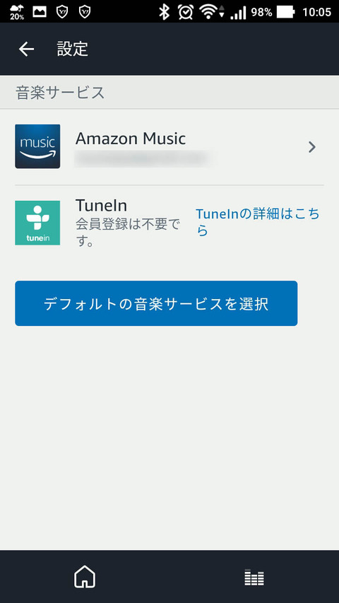 音楽サービス設定