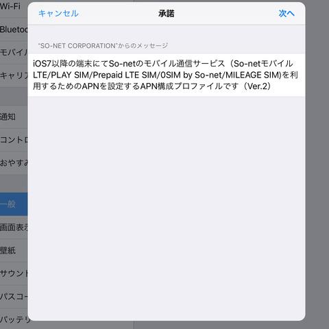 so-net APN構成プロファイル