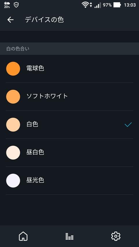 アレクサアプリで色指定