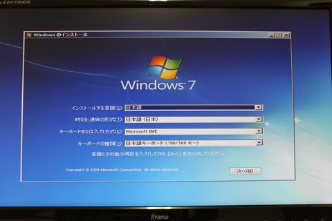 Windows7インストール開始画面