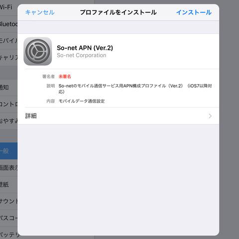 so-net APN プロファイルインストール