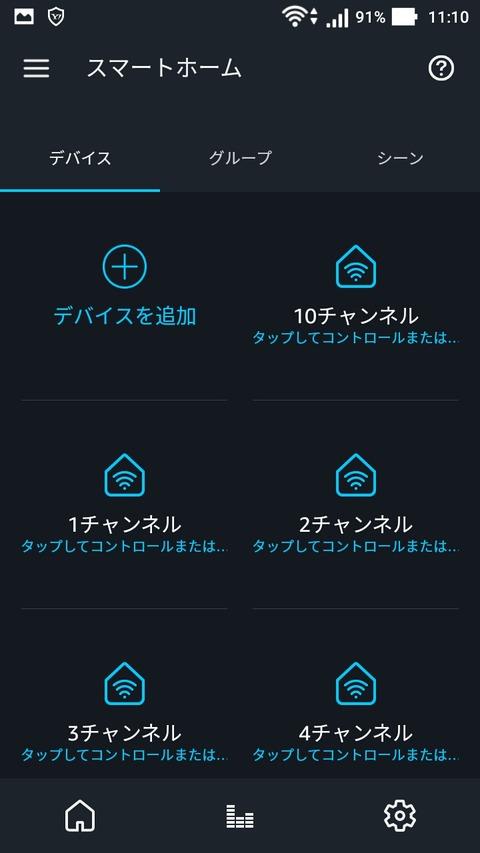 全てのチャンネルがスマートホームデバイスとして登録
