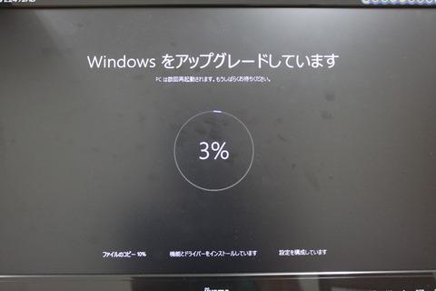 Windowsをアップグレード