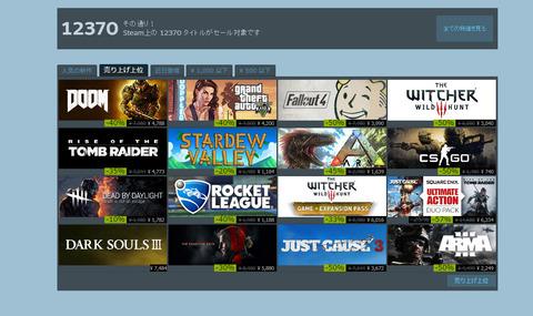 Steam サマーセール 2016