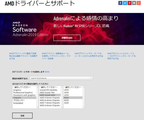 AMD チップセットドライバーアップデート