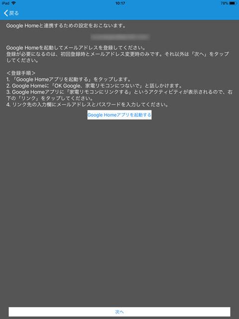 家電リモコン GoogleHome 設定