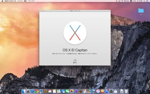 OS X El Capitan インストール