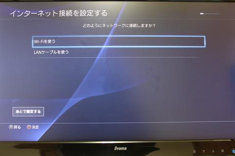 PS4 Pro ネットワーク設定