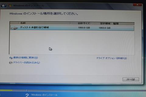 Windows7インストール場所指定