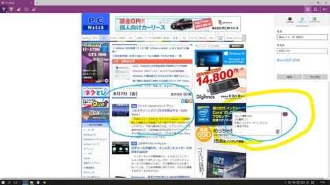 Microsoft Edge Webノート機能