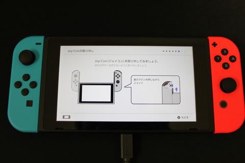 Nintendo Switch ジョイコン取り外し