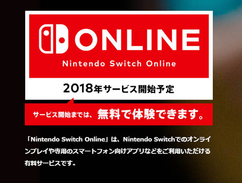 Nintendo Switch Online サービス