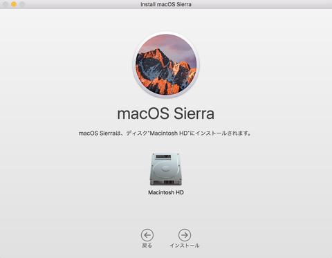 macOS Sierra Macintosh HDへインストール
