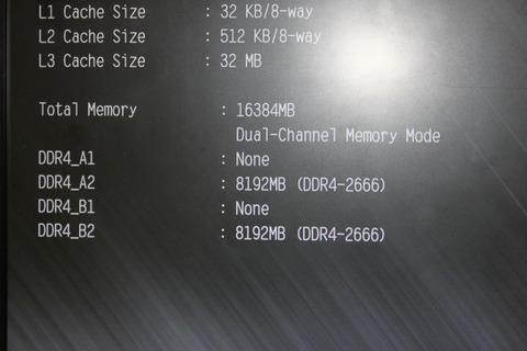 DDR4-2666認識