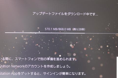 PS5アップデート