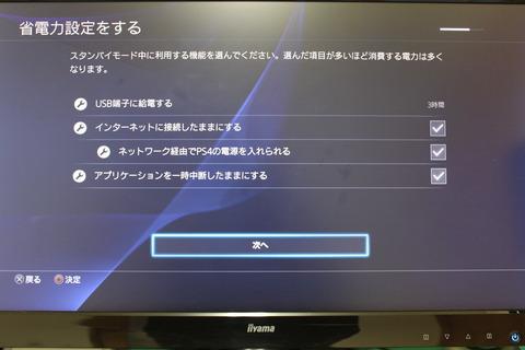 PS4 Pro 省電力設定続き