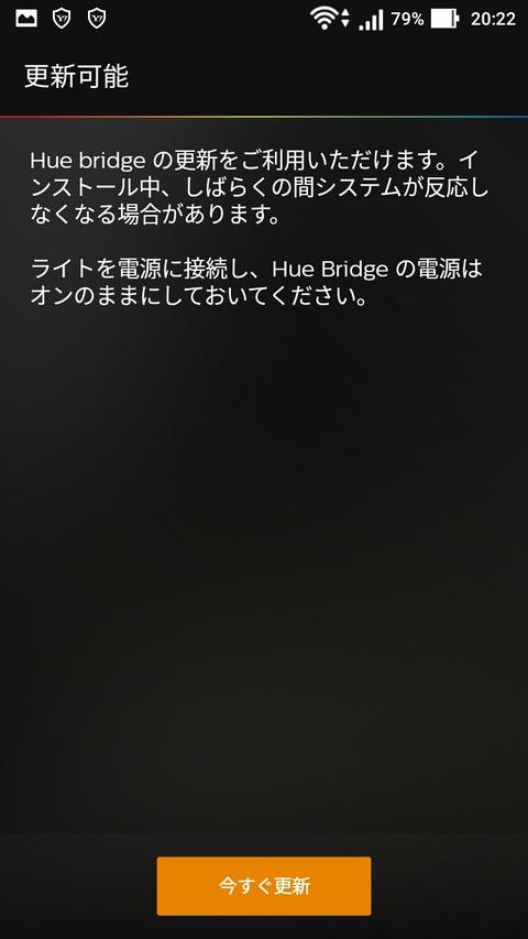 ブリッジの更新処理