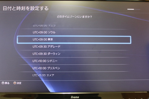 PS4 Pro タイムゾーン設定