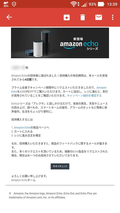 Echo招待メール
