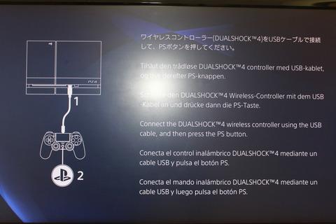 PS4 Pro 初期設定