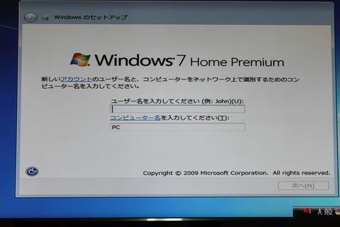 Windows7ユーザー名設定