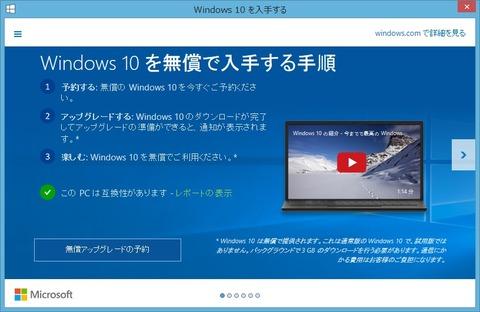 Windows10を無償で入手する手順