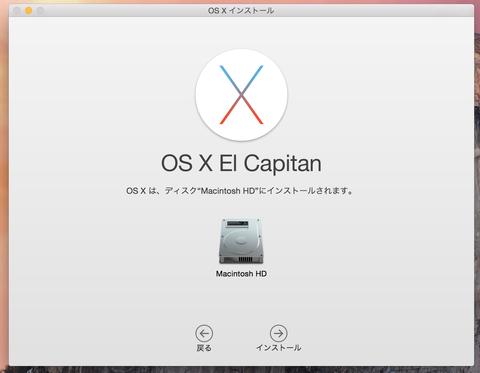 OS X El Capitan HDへインストール