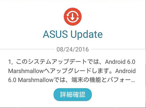 Android6.0 UPDATE