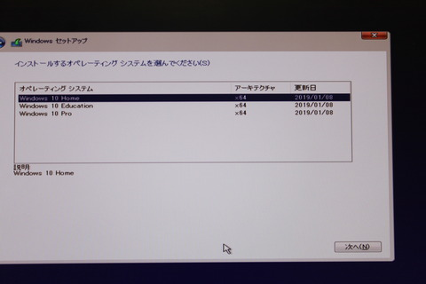 Windwos10 Homeをインストール