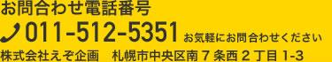 �����碌�����ֹ桡011-512-5351�������ڤˤ����碌����������������Ҥ�����衡���ڻ�������7����2����1-3