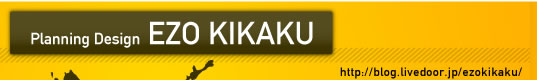 Planning Design EZO KIKAKU