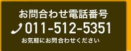 �����碌�����ֹ桡011-512-5351�������ڤˤ����碌��������