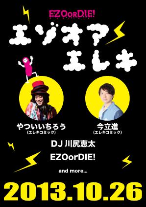 eod2013_10