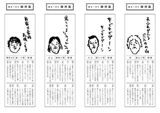 0129_おみくじ