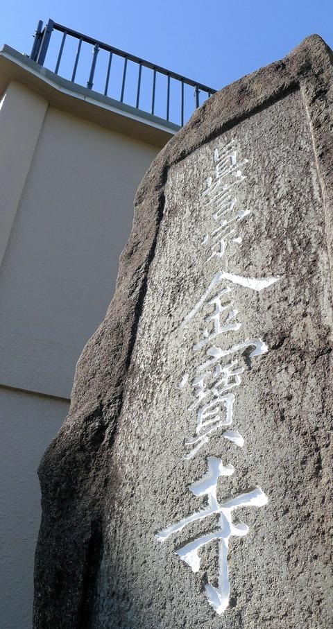 金宝寺号標